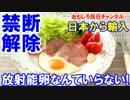 【韓国が卵不足で禁断解除】 日本の放射能卵なんて食べたくな...