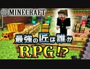 【日刊Minecraft】最強の匠は誰かRPG!?先ずは装備を!3日目【4人実況】