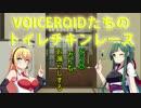 【お漏らし卓】VOICEROIDたちのトイレチキンレース【ボドゲPvP】