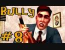 【Bully】やりたい放題な学園生活#8【実況】