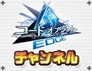 【COJ】2017/6/19 山海 VS ZICO-G【公式リプレイ動画】