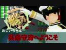【MMD艦これ】 祥鳳を近代化改修してみた 【艦隊これくしょん】