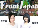 【Front Japan 桜】やっぱり決められない