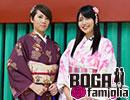 【大坪由佳&東内マリ子】-ボガファミリア-第16回【BOGAfamiglia】