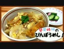 琴葉姉妹のびんぼうめし!第二話「カツ丼(?)」