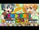 けものフレンズ格闘ゲーム「けもフレふぁいと!」テスト対戦2