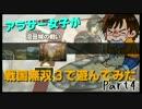【実況】アラサー女子が戦国無双3で遊んでみた!【幸村編 part4】
