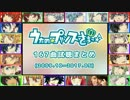 第96位:【祝7周年】うたの☆プリンスさまっ♪メドレー【167曲まとめ】 thumbnail