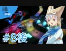 ✈【遊園地づくり実況】ゆっくりのPlanet Coaster 【第8話 後編】