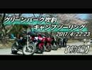 【GPZ900R】グリーンパーク吹割キャンプツーリング(前編)