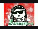 黒Bangarang