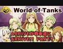 【ミリマス×WoT】ARRIVEが戦車道にARRIVE!! Part1