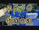【スプラ実況】発売日組の足搔き#17