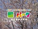 【初音ミク】桜パーク【オリジナル】