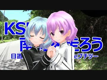 KSRで南紀を走ろう/日置川~白浜 Cafeプチツー【CeVIO/MMD】