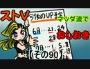 【ストⅤ・season2】マツダ流でおしおき【その90】