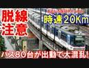 【韓国人がマニラで大暴れ】 列車は停止寸前!バス80台が大...
