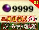【ミンサガ】2周目をやり込みながら全力で楽しむミンサガ実況 Part3