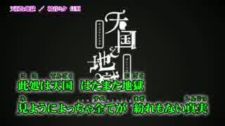 【ニコカラ】天国と地獄【On Vocal】