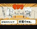 【ニコカラ】ファミレスいこうよ【Off Vocal】