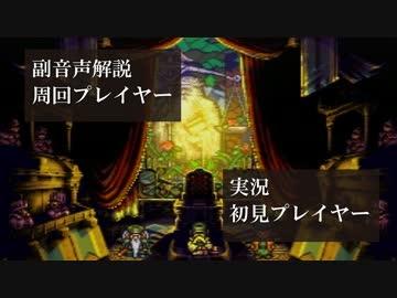 クロノトリガー初見実況動画をプロノトリガラーが副音声解説【#5】