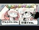 【ニコカラ】きみはだいじょうぶ【Off Vocal】
