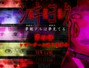 【死期欲-シキヨク- 第四話】 つぐのひシリーズ完全制覇 【実況】 part5完