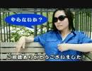 【誕生日に】ヤラナイカ踊ってみた【黒歴史】
