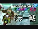 【マリオカート8DX】初めてのフレンド戦DX 2戦目 実況25【かわぞえ】
