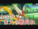 【ポケモンSM】己に打ち克つシングルレートAct19【業火の戦闘狂】