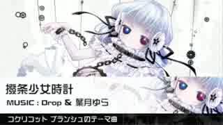 撥条少女時計/ ♪Drop&葉月ゆら 【コクリ