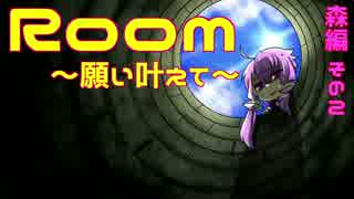 【VOICEROID実況】Room~願い叶えて~ part6