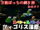 【実況】万能ぼっちの縛り旅 おまけpart7【FFT獅子戦争】
