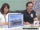 【防人の道NEXT】「しおかぜ」緊急放送 / 特定失踪者問題調査...