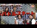 万発・ヤングの今がぱちドキッ! 第6話 (2/2)