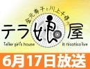 金元寿子と川上千尋のテラ娘屋 #46【アーカイブ動画】