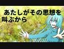 【碩瀬水羽】ODDS&ENDS【UTAUコラボカバー】