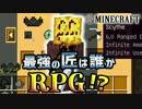 【日刊Minecraft】最強の匠は誰かRPG!?素