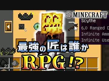【日刊Minecraft】最強の匠は誰かRPG!?素敵な家作り1日目【4人実況】
