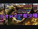 【MHXX】モンハン狩道楽〜地上の姫〜【14狩目】