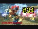 【日刊/VOICEROID2】茜ちゃんが走る#34【マリオカート8DX】