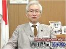 第56位:【西田昌司】憲法改正の方向性と自衛権の矛盾[桜H29/6/21]