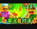 【ARMS実況者対決】真のミェンミェン使いを決める熱き死闘