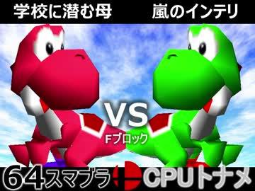 【第三回】64スマブラCPUトナメ実況【Fブロック第八&第九試合】