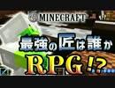 【日刊Minecraft】最強の匠は誰かRPG!?素敵な家作り2日目【4人実況】