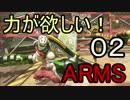 【ゆっくり】力が欲しい!ARMS 02【NintendoSwitch】