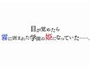 君と霧のラビリンス ~姫になれるRPG~ プロモーションビデオ 第1弾