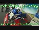 第93位:今日から私、ライダーになります! Part4『浜松観光!』 thumbnail