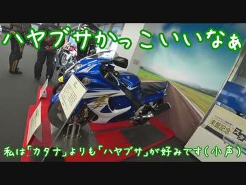 今日から私、ライダーになります! Part4『浜松観光!』