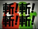 【幕末志士】ゴーゴー幕末船【替え歌】
